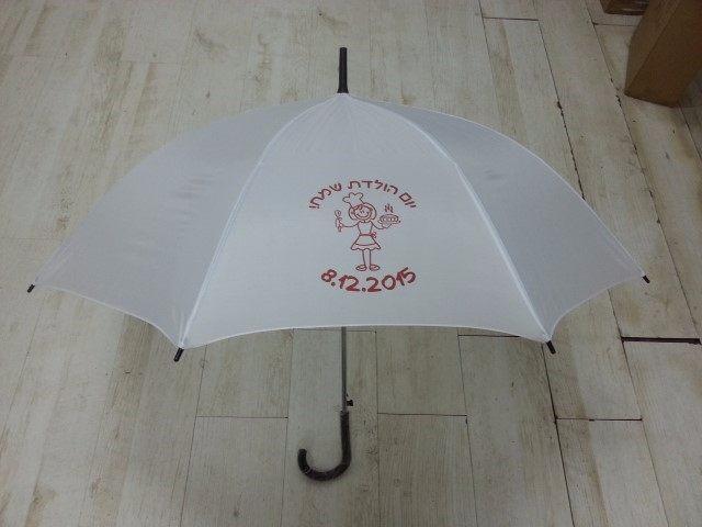 מטריות לפרסום מודפסות